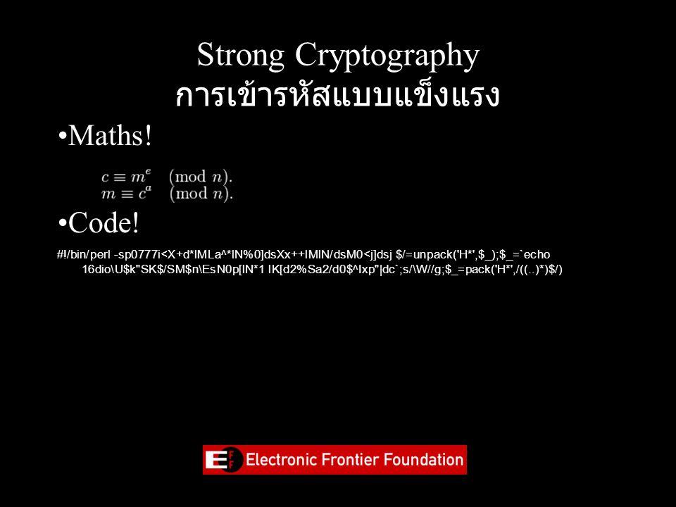 Strong Cryptography Unforgeable Signatures for Electronic Data ลายเซ็นที่ปลอมแปลงไม่ได้สำหรับข้อมูล อิเล็กทรอนิกส์ Unbreakable Envelopes for Electronic Data ซองจดหมายที่ฉีกขาดไม่ได้สำหรับข้อมูล อิเล็กทรอนิกส์ == Protection of Privacy เสรีภาพจากการตรวจ ตรา