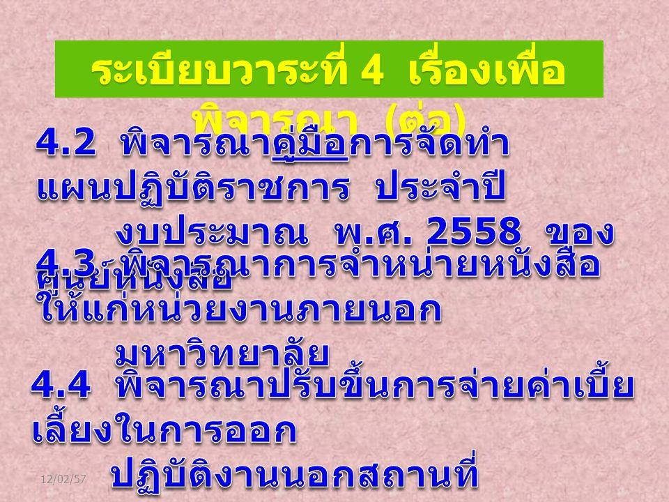 ที่รายละเอียด / รายการ ค่าเบี้ยเลี้ยง ( เดิม ) ( บาท / คน / วัน ) ขอปรับขึ้น ( บาท / คน / วัน ) 1 ค่าอาหาร 3050 2 ออกปฏิบัติงาน ต่างจังหวัด ไม่ได้พักค้างคืน (8 ชั่วโมงขึ้นไป ) 100200 3 ออกปฏิบัติงาน ต่างจังหวัด กรณีค้างคืน 200300