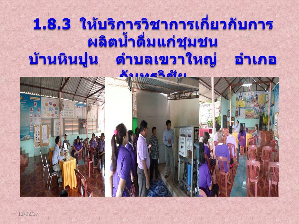 12/02/57 1.8.3 ให้บริการวิชาการเกี่ยวกับการ ผลิตน้ำดื่มแก่ชุมชน บ้านหินปูน ตำบลเขวาใหญ่ อำเภอ กันทรวิชัย จังหวัดมหาสารคาม (22 มิถุนายน 2558)