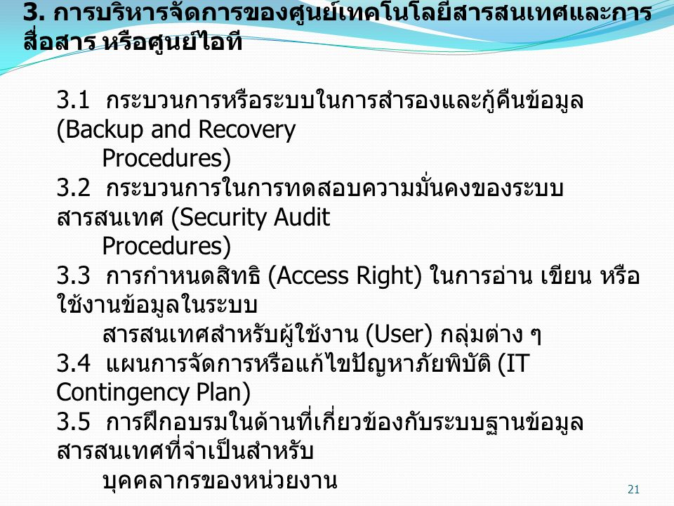 3. การบริหารจัดการของศูนย์เทคโนโลยีสารสนเทศและการ สื่อสาร หรือศูนย์ไอที 3.1 กระบวนการหรือระบบในการสำรองและกู้คืนข้อมูล (Backup and Recovery Procedures