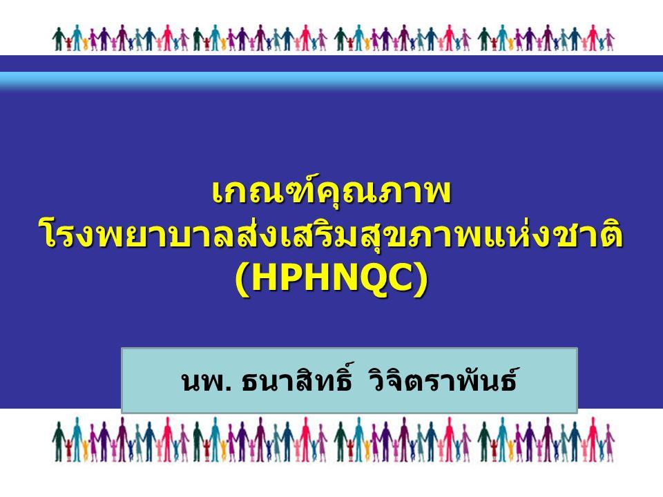 องค์ 5 การส่งเสริมสุขภาพในชุมชน องค์ 1 การนำองค์กร และการบริหาร องค์ 2 การวางแผนกลยุทธ์และการบริหารทรัพยากร องค์ 3 การจัดการสิ่งแวดล้อมที่เอื้อต่อการดำเนินงาน องค์ 4 การส่งเสริมสุขภาพบุคลากร องค์ 5 การส่งเสริมสุขภาพผู้รับบริการ ครอบครัว และญาติ องค์ 6 การส่งเสริมสุขภาพในชุมชน องค์ 7 ผลลัพธ์การดำเนินงาน