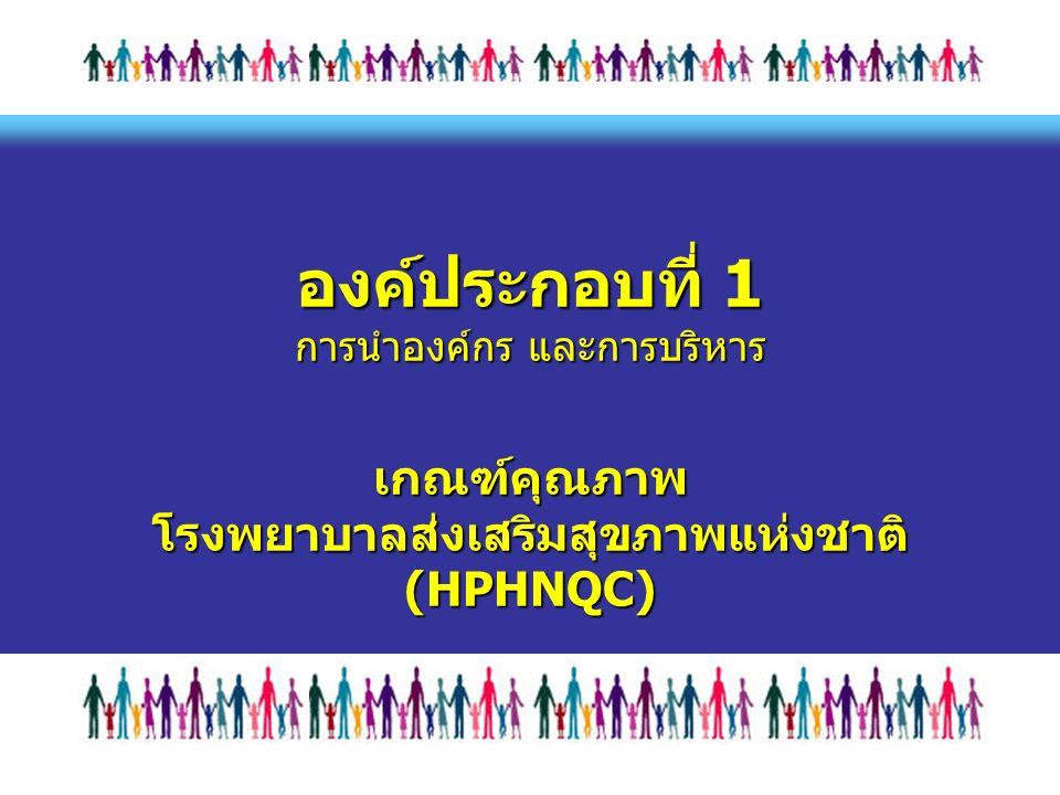 องค์ประกอบที่ 1 การนำองค์กร และการบริหาร เกณฑ์คุณภาพ โรงพยาบาลส่งเสริมสุขภาพแห่งชาติ (HPHNQC)
