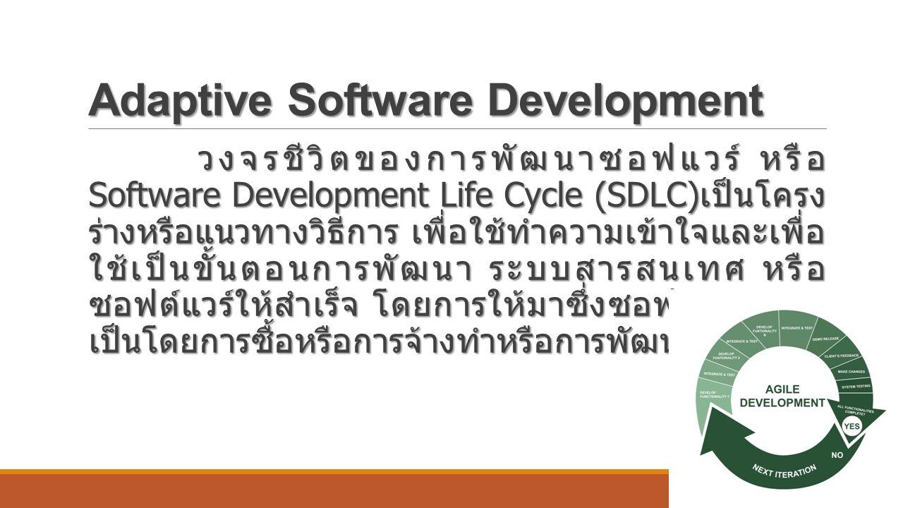 วงจรชีวิตของการพัฒนาซอฟแวร์ หรือ Software Development Life Cycle (SDLC) เป็นโครง ร่างหรือแนวทางวิธีการ เพื่อใช้ทำความเข้าใจและเพื่อ ใช้เป็นขั้นตอนการพัฒนา ระบบสารสนเทศ หรือ ซอฟต์แวร์ให้สำเร็จ โดยการให้มาซึ่งซอฟแวร์อาจจะ เป็นโดยการซื้อหรือการจ้างทำหรือการพัฒนาเองก็ได้ วงจรชีวิตของการพัฒนาซอฟแวร์ หรือ Software Development Life Cycle (SDLC) เป็นโครง ร่างหรือแนวทางวิธีการ เพื่อใช้ทำความเข้าใจและเพื่อ ใช้เป็นขั้นตอนการพัฒนา ระบบสารสนเทศ หรือ ซอฟต์แวร์ให้สำเร็จ โดยการให้มาซึ่งซอฟแวร์อาจจะ เป็นโดยการซื้อหรือการจ้างทำหรือการพัฒนาเองก็ได้
