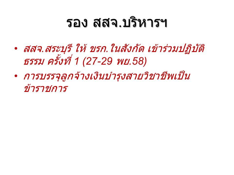 รอง สสจ. บริหารฯ สสจ. สระบุรี ให้ ขรก. ในสังกัด เข้าร่วมปฏิบัติ ธรรม ครั้งที่ 1 (27-29 พย.58) การบรรจุลูกจ้างเงินบำรุงสายวิชาชีพเป็น ข้าราชการ