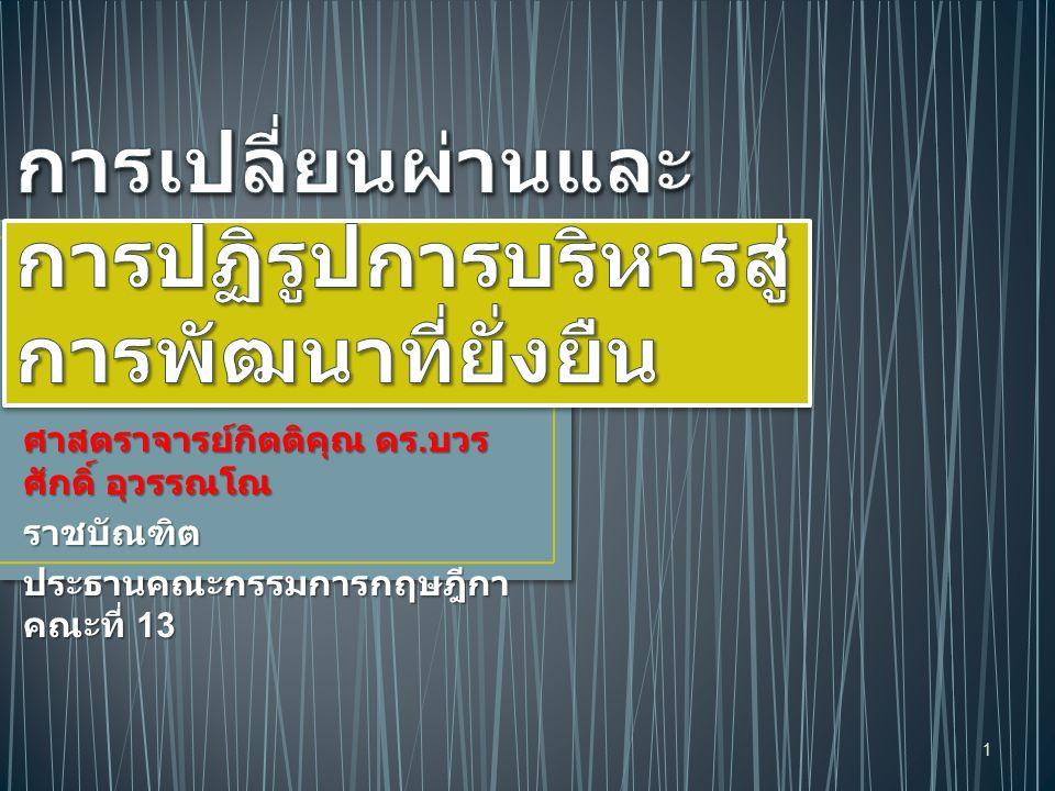 II. วิธีการ : การ บริหารในระยะ เปลี่ยนผ่านและ การปฏิรูป 2
