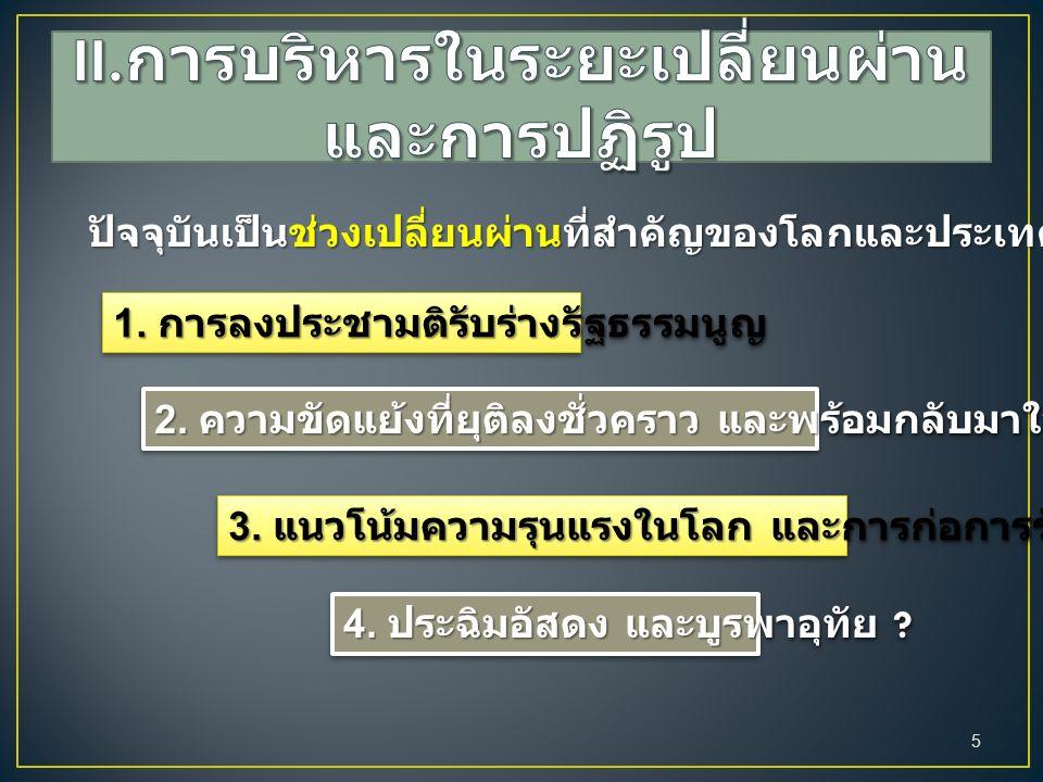 ปัจจุบันเป็นช่วงเปลี่ยนผ่านที่สำคัญของโลกและประเทศไทย 1.