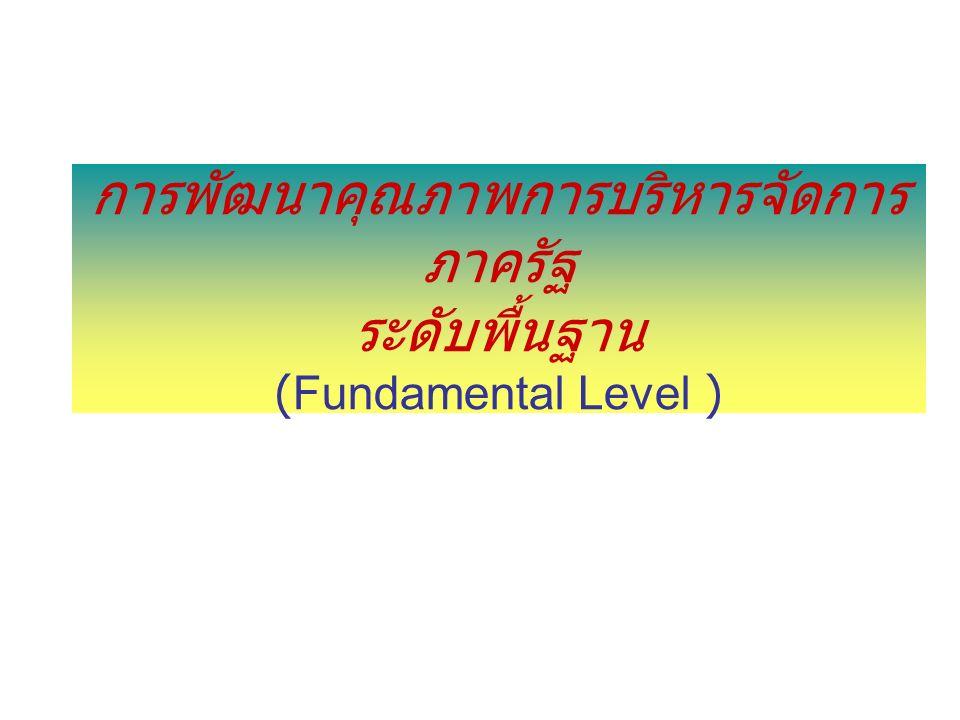 การพัฒนาคุณภาพการบริหารจัดการ ภาครัฐ ระดับพื้นฐาน (Fundamental Level )