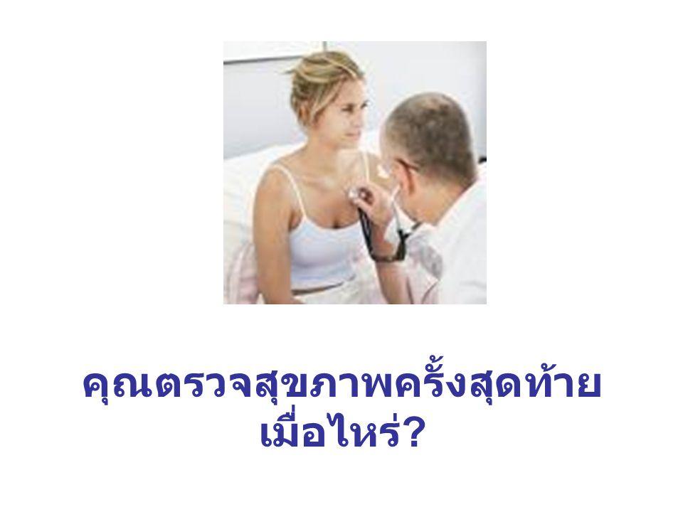 คุณตรวจสุขภาพครั้งสุดท้าย เมื่อไหร่ ?
