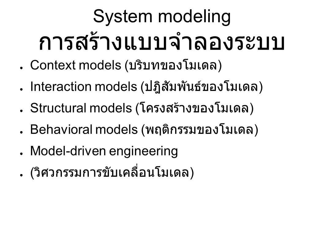 Architectural design การออกแบบสถาปัตยกรรม ● Architectural design decisions ● ( การตัดสินใจในการออกแบบสถาปัตยกรรม ) ● Architectural views ( มุมมองทางสถาปัตยกรรม ) ● Architectural patterns ( รูปแบบสถาปัตยกรรม ) ● Applications architecture ● ( สถาปัตยกรรมของงานประยุกต์ )