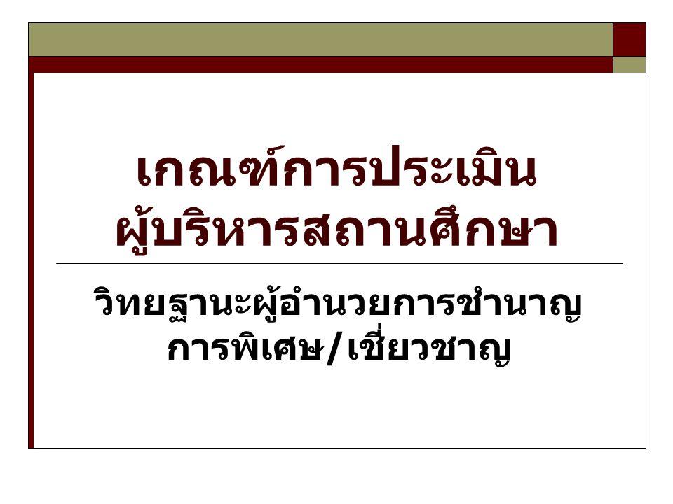 เกณฑ์การประเมิน ผู้บริหารสถานศึกษา วิทยฐานะผู้อำนวยการชำนาญ การพิเศษ / เชี่ยวชาญ