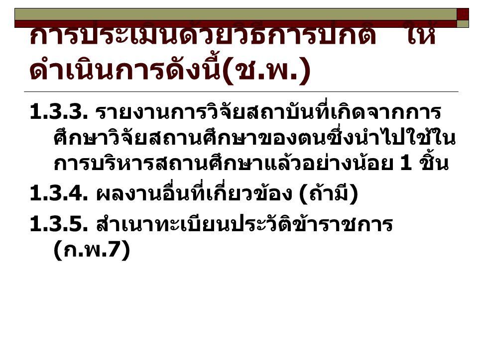 การประเมินด้วยวิธีการปกติ ให้ ดำเนินการดังนี้ ( ช.