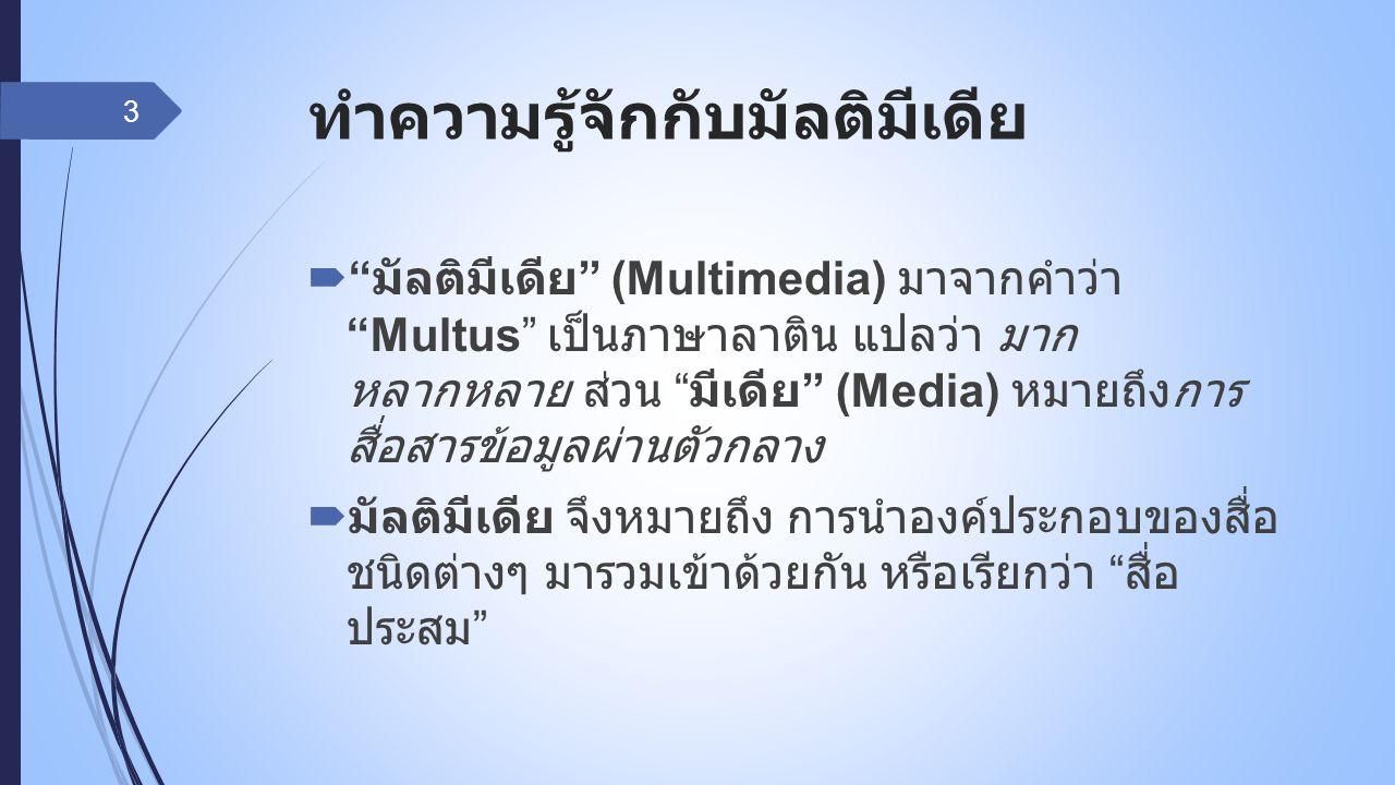 """ทำความรู้จักกับมัลติมีเดีย  """" มัลติมีเดีย """" (Multimedia) มาจากคำว่า """"Multus"""" เป็นภาษาลาติน แปลว่า มาก หลากหลาย ส่วน """" มีเดีย """" (Media) หมายถึงการ สื่"""