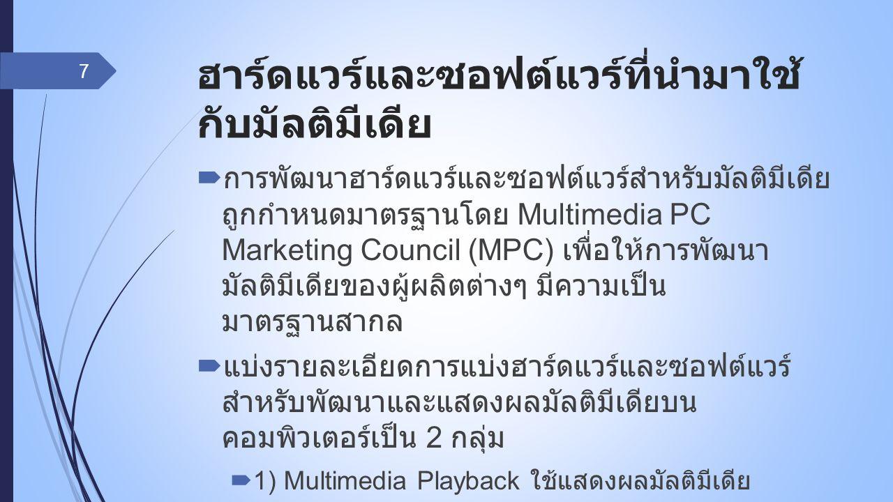 ฮาร์ดแวร์และซอฟต์แวร์ที่นำมาใช้ กับมัลติมีเดีย  การพัฒนาฮาร์ดแวร์และซอฟต์แวร์สำหรับมัลติมีเดีย ถูกกำหนดมาตรฐานโดย Multimedia PC Marketing Council (MP