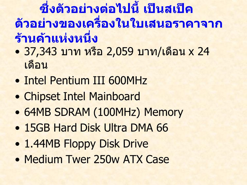 125 WATT Stereo Speaker 50X CD-ROM Drive 108 Key Keyboard PS/2 Mouse and Mouse pad 15 Digital Control Samsung Monitor