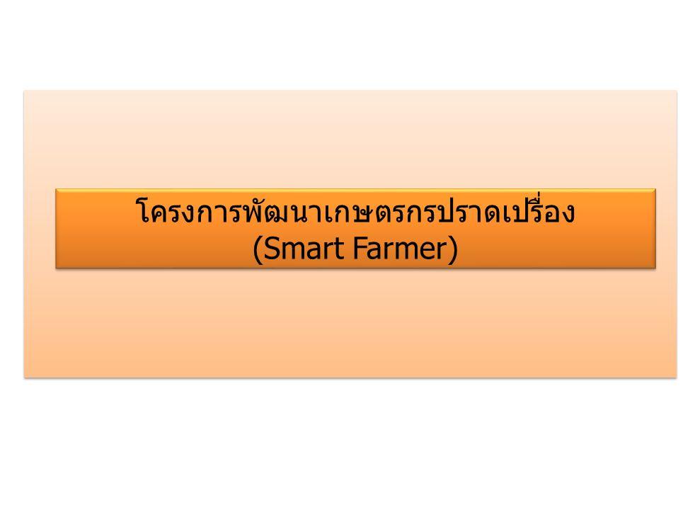 โครงการพัฒนาเกษตรกรปราดเปรื่อง (Smart Farmer) โครงการพัฒนาเกษตรกรปราดเปรื่อง (Smart Farmer)