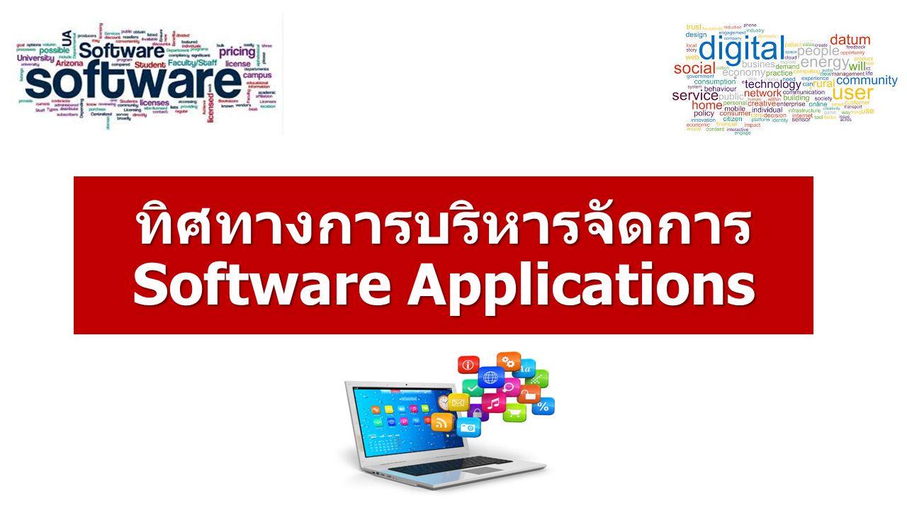ทิศทางการบริหารจัดการ Software Applications