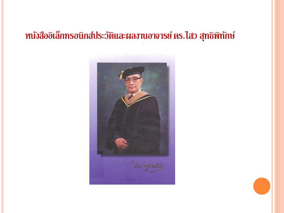 หนังสืออิเล็กทรอนิกส์ประวัติและผลงานอาจารย์ ดร. ไสว สุทธิพิทักษ์