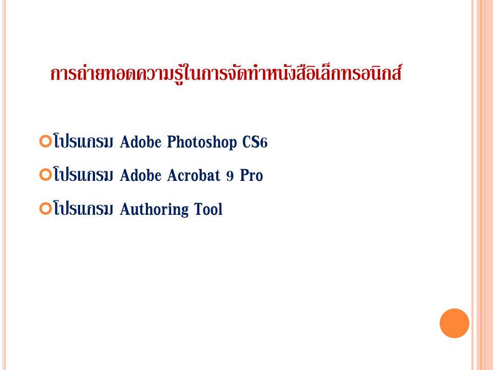 การถ่ายทอดความรู้ในการจัดทำหนังสือิเล็กทรอนิกส์ โปรแกรม Adobe Photoshop CS6 โปรแกรม Adobe Acrobat 9 Pro โปรแกรม Authoring Tool