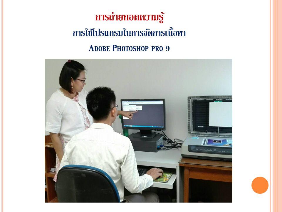 การถ่ายทอดความรู้ การใช้โปรแกรมในการจัดการเนื้อหา A DOBE P HOTOSHOP PRO 9