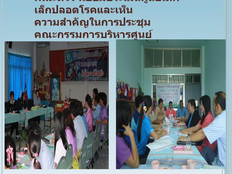 คณะผู้บริหารร่วมให้การต้อนรับ คณะตรวจเยี่ยมประเมินศูนย์เด็ก เล็กปลอดโรคและเห็น ความสำคัญในการประชุม คณะกรรมการบริหารศูนย์