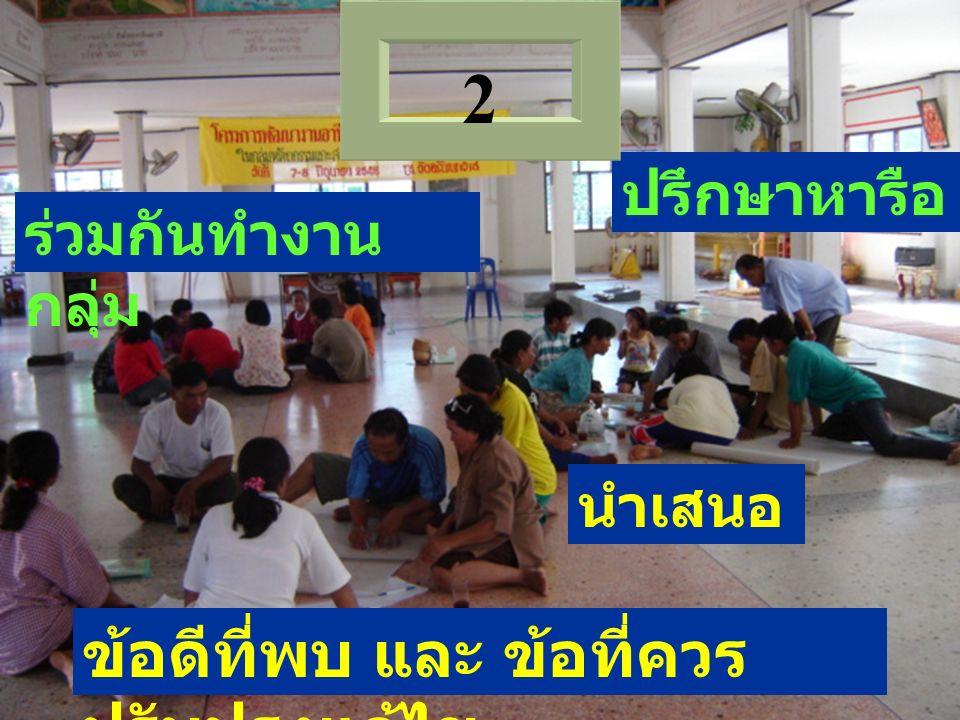 ร่วมกันทำงาน กลุ่ม ปรึกษาหารือ นำเสนอ ข้อดีที่พบ และ ข้อที่ควร ปรับปรุงแก้ไข 2