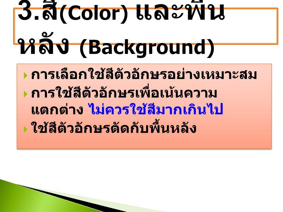  การเลือกใช้ตัวอักษรอย่างเหมาะสม  เลือกใช้รูปแบบตัวอักษรที่มีหัวเพื่อให้ อ่านง่าย  ไม่ควรใช้ตัวอักษรเกิน 2 แบบในแต่ละ สไลด์  ใช้แบบตัวอักษรมาตรฐาน เช่น Angsana New สำหรับภาษาไทย หรือ Times New Roman สำหรับ ภาษาอังกฤษ  การเลือกใช้ตัวอักษรอย่างเหมาะสม  เลือกใช้รูปแบบตัวอักษรที่มีหัวเพื่อให้ อ่านง่าย  ไม่ควรใช้ตัวอักษรเกิน 2 แบบในแต่ละ สไลด์  ใช้แบบตัวอักษรมาตรฐาน เช่น Angsana New สำหรับภาษาไทย หรือ Times New Roman สำหรับ ภาษาอังกฤษ