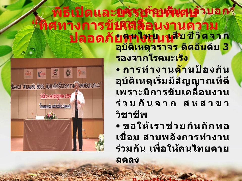 """พิธีเปิดและบรรยายพิเศษ """" ทิศทางการขับเคลื่อนงานความ ปลอดภัยทางถนน """" กล่าวต้อนรับ แล้วบอก เราว่า ….. คนไทย เสียชีวิตจาก อุบัติเหตุจราจร ติดอันดับ 3 รอง"""