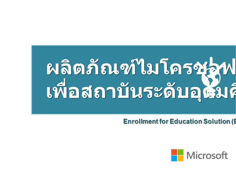 ผลิตภัณฑ์ไมโครซอฟท์เพื่อสถาบันระดับอุดมศึกษา Enrollment for Education Solution (EES)