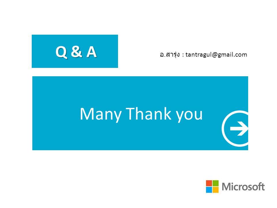 Many Thank you Q & A อ. สารุ่ง : tantragul@gmail.com