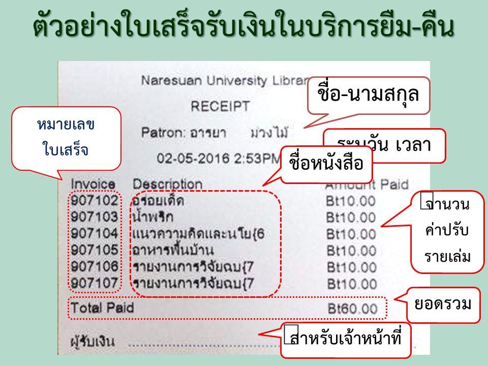 ระบุวัน เวลา ชื่อ-นามสกุล จำนวน ค่าปรับ รายเล่ม ยอดรวม สำหรับเจ้าหน้าที่ หมายเลข ใบเสร็จ ตัวอย่างใบเสร็จรับเงินในบริการยืม-คืน ชื่อหนังสือ