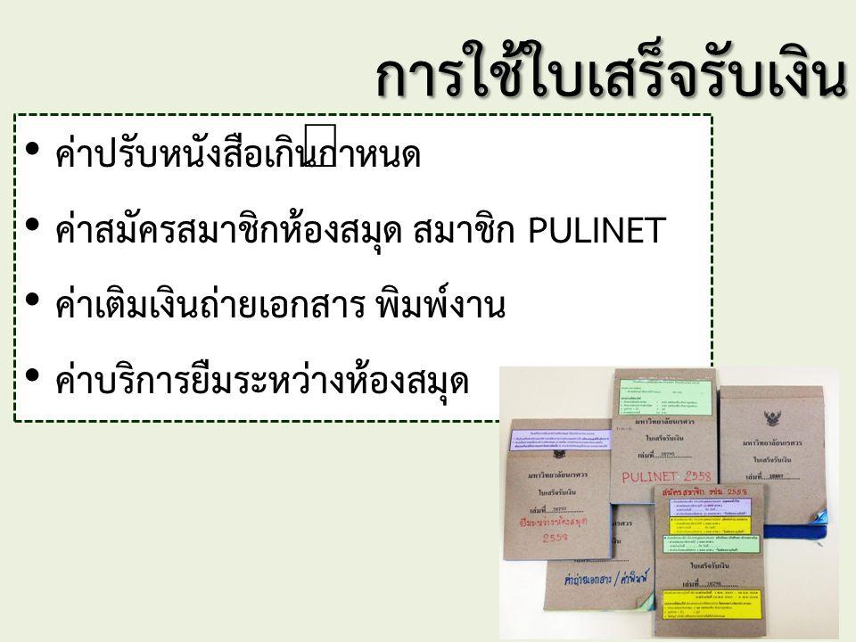 การใช้ใบเสร็จรับเงิน ค่าปรับหนังสือเกินกำหนด ค่าสมัครสมาชิกห้องสมุด สมาชิก PULINET ค่าเติมเงินถ่ายเอกสาร พิมพ์งาน ค่าบริการยืมระหว่างห้องสมุด
