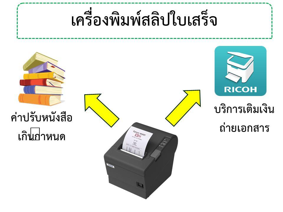 เครื่องพิมพ์สลิปใบเสร็จ ค่าปรับหนังสือ เกินกำหนด บริการเติมเงิน ถ่ายเอกสาร
