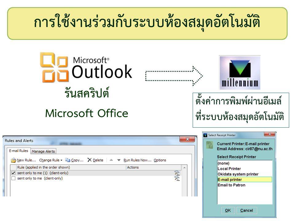 ตั้งค่าการพิมพ์ผ่านอีเมล์ ที่ระบบห้องสมุดอัตโนมัติ รันสคริปต์ Microsoft Office การใช้งานร่วมกับระบบห้องสมุดอัตโนมัติ