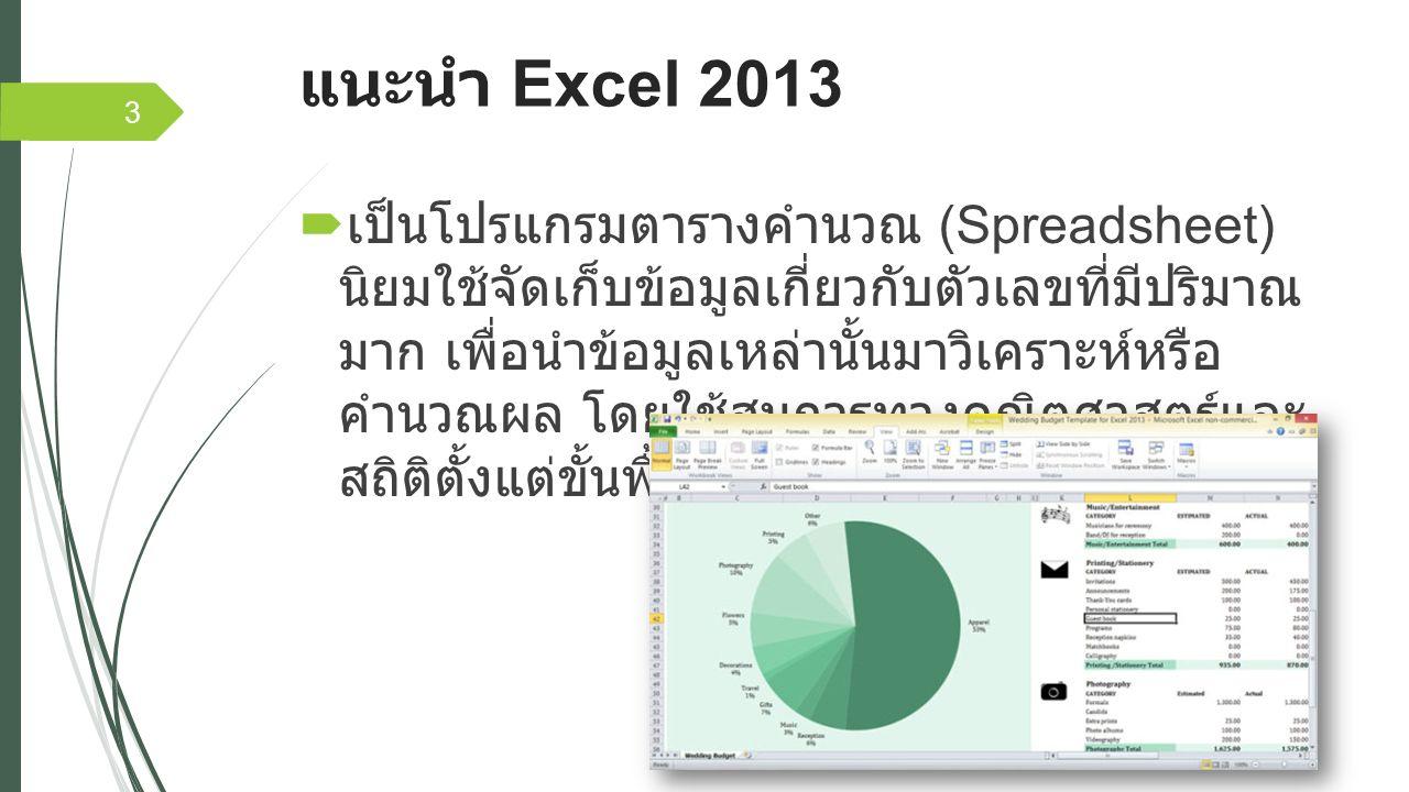เริ่มใช้งาน Excel 2013  คลิกที่ปุ่ม windows หรือปุ่ม windows บน คีย์บอร์ด  ค้นหาโปรแกรม Microsoft Excel โดยการกรอกคำว่า Excel ลงไป  เปิดโปรแกรม Microsoft Excel 2013 เลือก Blank workbook 4