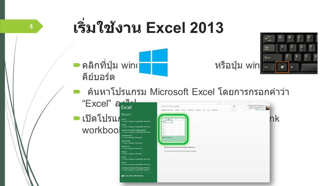 ส่วนประกอบของ Excel 2013 5 แท็บ ปุ่ม คำสั่งที่ ใช้งาน บ่อย ริบ บอน แถบ สมการ ชื่อ เซลล์ แถว คอลัม น์ ชีท เปลี่ยน มุมมอง