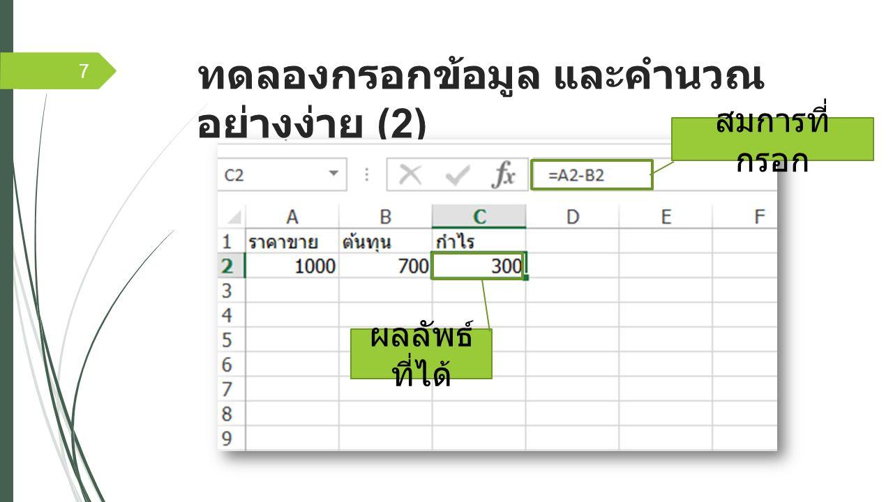 มุมมองใน excel 2013 (1) 8 ปุ่มเลือก มุมมอง