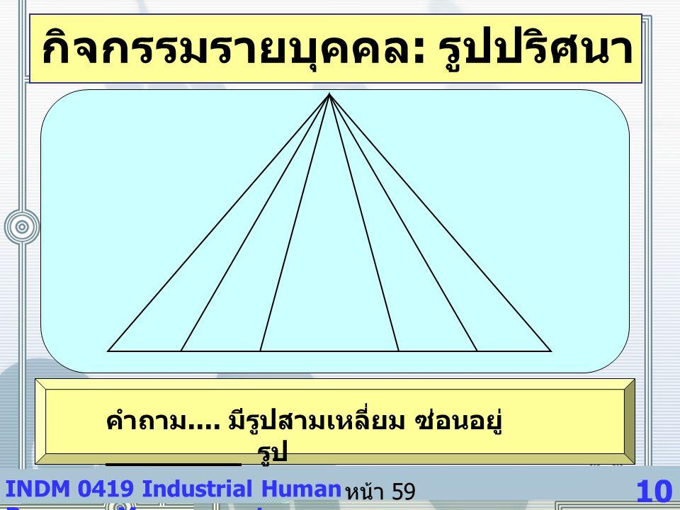 INDM 0419 Industrial Human Resource Management 10 กิจกรรมรายบุคคล : รูปปริศนา หน้า 59 คำถาม.... มีรูปสามเหลี่ยม ซ่อนอยู่ รูป