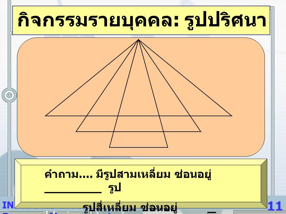 INDM 0419 Industrial Human Resource Management 11 กิจกรรมรายบุคคล : รูปปริศนา หน้า 59 คำถาม.... มีรูปสามเหลี่ยม ซ่อนอยู่ รูป รูปสี่เหลี่ยม ซ่อนอยู่ รู