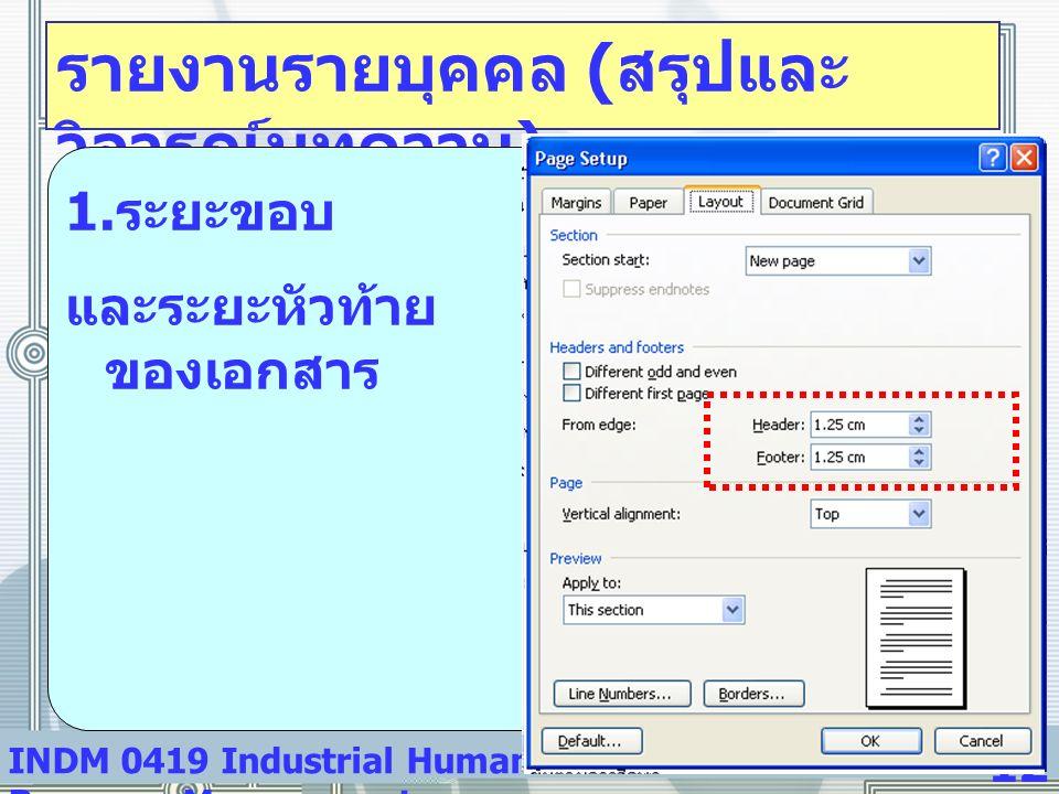 INDM 0419 Industrial Human Resource Management 12 รายงานรายบุคคล ( สรุปและ วิจารณ์บทความ ) 1. ระยะขอบ และระยะหัวท้าย ของเอกสาร