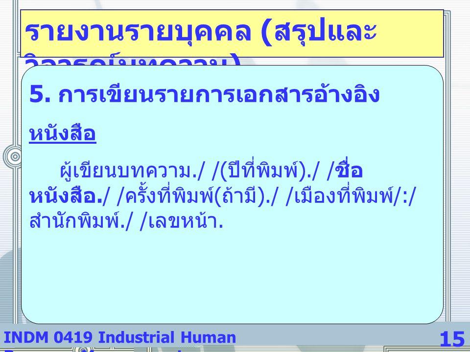 INDM 0419 Industrial Human Resource Management 15 รายงานรายบุคคล ( สรุปและ วิจารณ์บทความ ) 5. การเขียนรายการเอกสารอ้างอิง หนังสือ ผู้เขียนบทความ./ /(