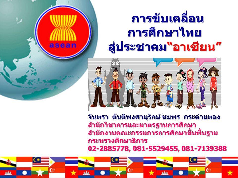 """การขับเคลื่อน การศึกษาไทย สู่ประชาคม""""อาเซียน"""" การขับเคลื่อน การศึกษาไทย สู่ประชาคม""""อาเซียน"""" จันทรา ตันติพงศานุรักษ์ ชยพร กระต่ายทอง สำนักวิชาการและมาต"""
