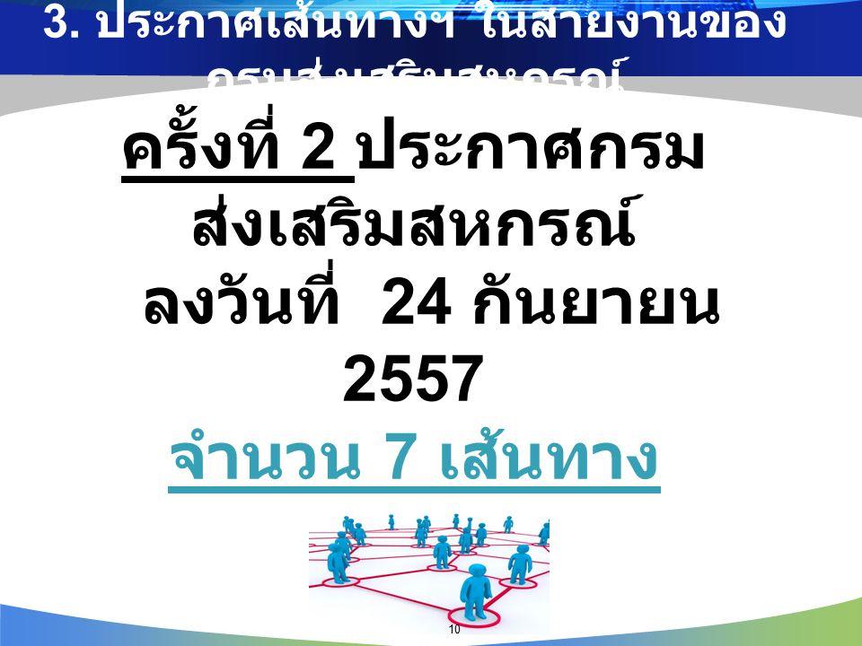 ครั้งที่ 2 ประกาศกรม ส่งเสริมสหกรณ์ ลงวันที่ 24 กันยายน 2557 จำนวน 7 เส้นทาง จำนวน 7 เส้นทาง 3.