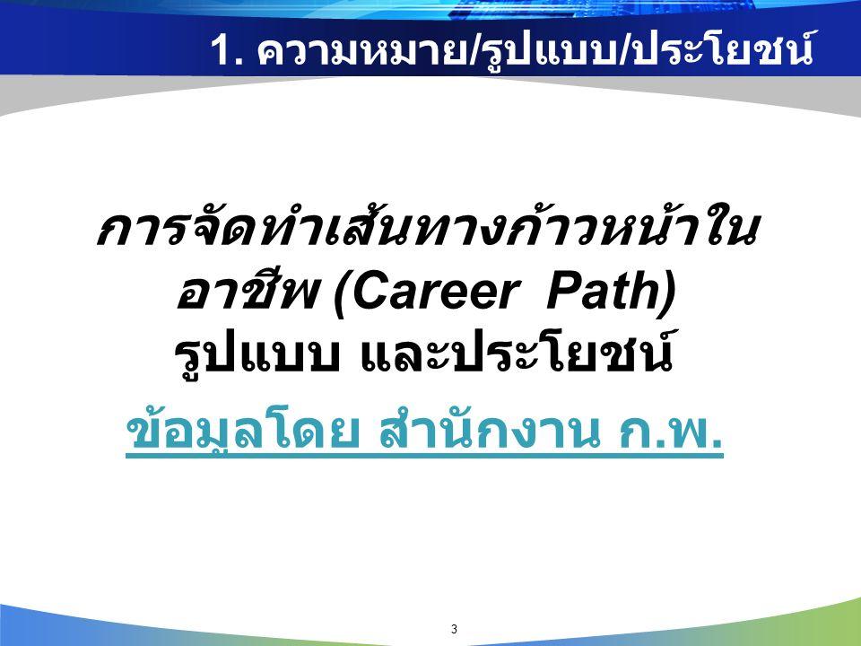 การจัดทำเส้นทางก้าวหน้าใน อาชีพ (Career Path) รูปแบบ และประโยชน์ ข้อมูลโดย สำนักงาน ก.