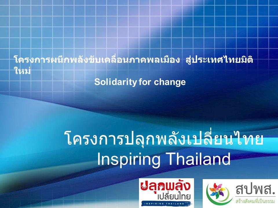 โครงการปลุกพลังเปลี่ยนไทย Inspiring Thailand โครงการผนึกพลังขับเคลื่อนภาคพลเมือง สู่ประเทศไทยมิติ ใหม่ Solidarity for change