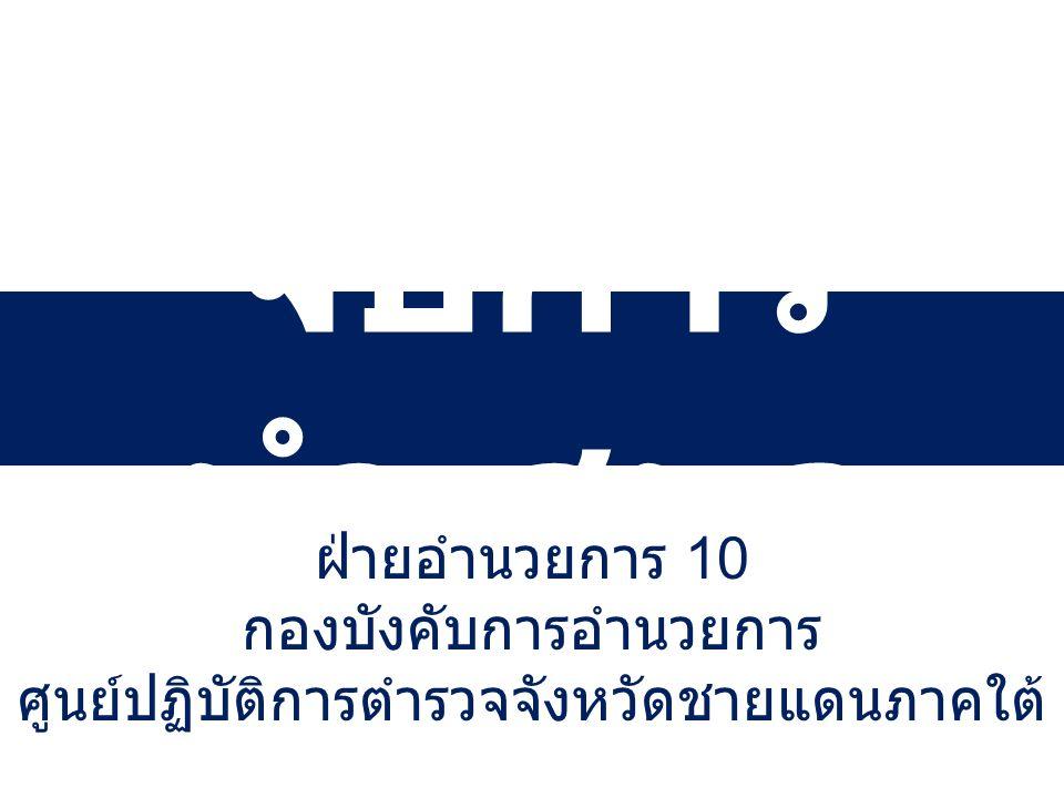 จบการ นำเสนอ ฝ่ายอำนวยการ 10 กองบังคับการอำนวยการ ศูนย์ปฏิบัติการตำรวจจังหวัดชายแดนภาคใต้