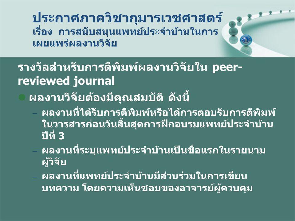 ประกาศภาควิชากุมารเวชศาสตร์ เรื่อง การสนับสนุนแพทย์ประจำบ้านในการ เผยแพร่ผลงานวิจัย รางวัลสำหรับการตีพิมพ์ผลงานวิจัยใน peer- reviewed journal ผลงานวิจ