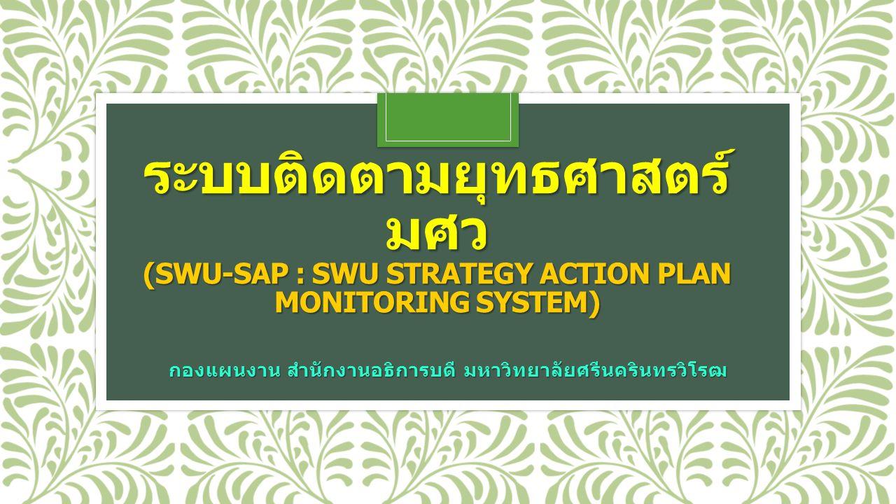 ระบบติดตามยุทธศาสตร์ มศว (SWU-SAP : SWU STRATEGY ACTION PLAN MONITORING SYSTEM) กองแผนงาน สำนักงานอธิการบดี มหาวิทยาลัยศรีนครินทรวิโรฒ