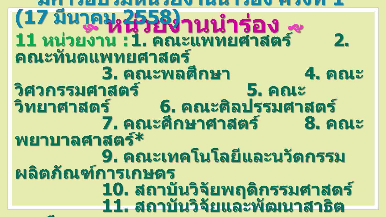  หน่วยงานนำร่อง  มีการอบรมหน่วยงานนำร่อง ครั้งที่ 1 (17 มีนาคม 2558) มีการอบรมหน่วยงานนำร่อง ครั้งที่ 1 (17 มีนาคม 2558) 11 หน่วยงาน :1.