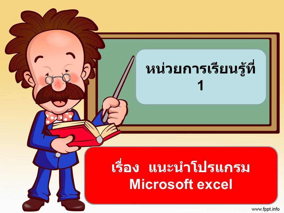 แนะนำโปรแกรม Microsoft excel เป็นโปรแกรมตารางประเภทส เปรตชีต (Spreadsheet) หรือ ตารางคำนวณอิเล็กทรอนิกส์ที่ ใช้ในการบันทึกข้อมูลใน ลักษณะต่างๆ เก็บข้อมูลในตารางสี่เหลียมที่ เรียกว่า Cell ที่สามารถนำเอา เซลล์มาอ้างอิงในสูตรเพื่อให้ โปรแกรมคำนวณหาผลลัพธ์ จากข้อมูลที่บันทึกไว้ได้