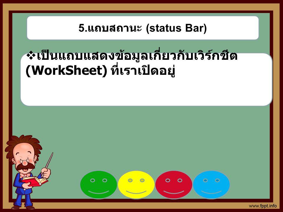 5. แถบสถานะ (status Bar)  เป็นแถบแสดงข้อมูลเกี่ยวกับเวิร์กชีต (WorkSheet) ที่เราเปิดอยู่